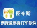图布斯票据通票据打印软件 8.0.2014