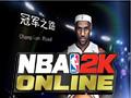 NBA2K Online 0.97.86