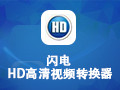 闪电HD高清视频转换器 11.1.2