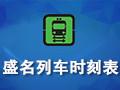盛名列车时刻表 2017.08.25