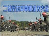 二战空战游戏