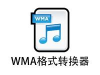 WMA转MP3格式转换器