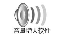 音量增大软件