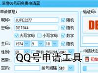 QQ号申请工具