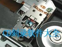 CD刻录软件