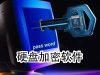 硬盘加密软件