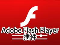 Adobe Flash Player插件