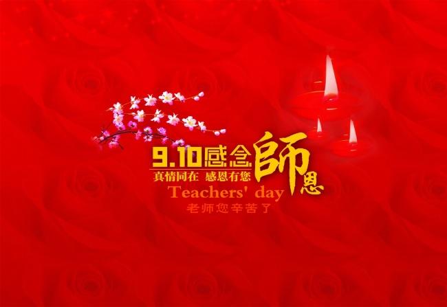 zol素材 高清图片 节日图片 教师节图片  z金豆:0 下载量:2 请登录